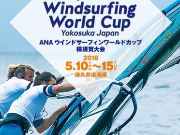 ANAウインドサーフィンワールドカップ横須賀大会