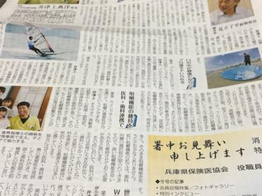 保険医新聞