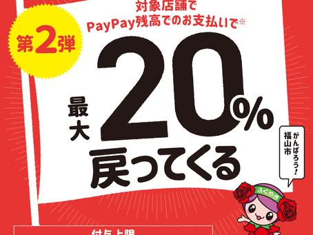 【PayPayふくふくキャンペーン】