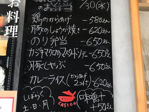本日のお弁当メニューと副菜 2021/06/30