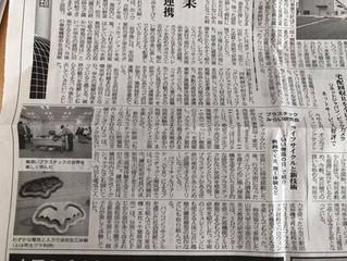 いい樹脂の日週刊循環経済新聞11月20日