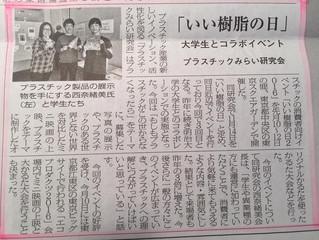 環境新聞 12月7日 掲載