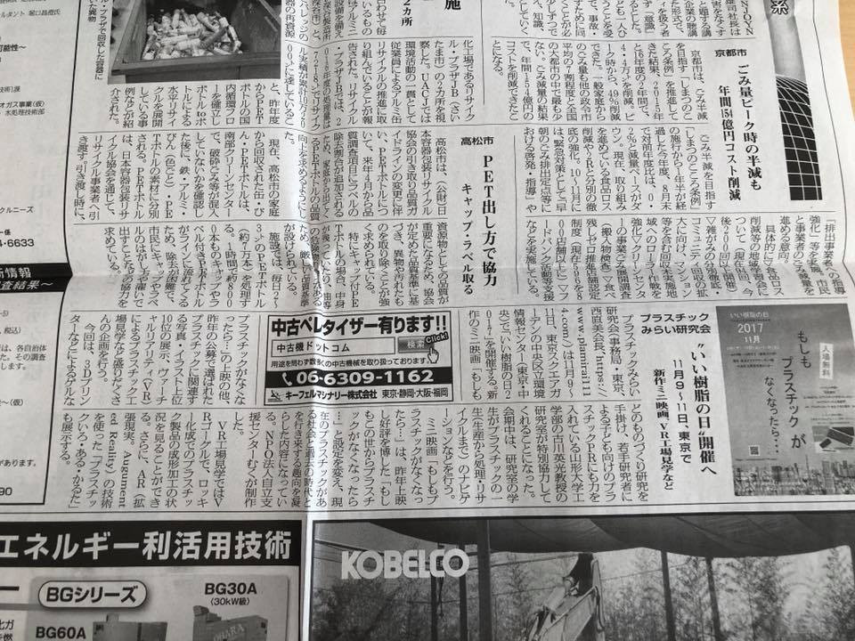 週刊 循環経済新聞 いい樹脂の日イベント告知