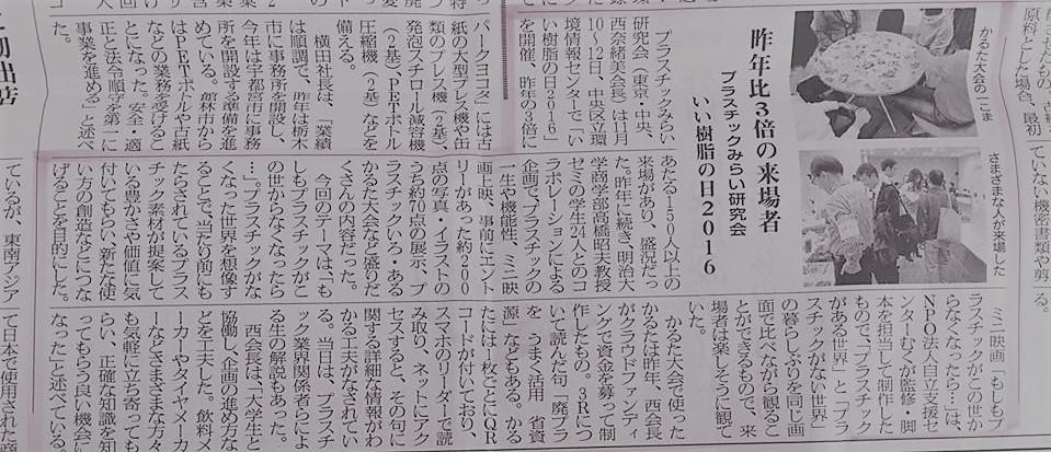 循環経済新聞 11月21日掲載