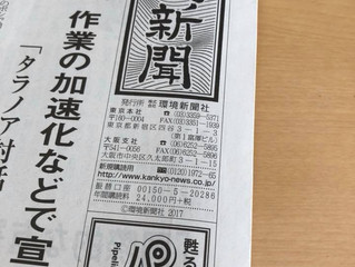 いい樹脂の日 環境新聞 11月22日