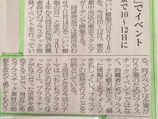 環境新聞 11月2日号 掲載