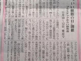 循環経済新聞 10月24日号 掲載