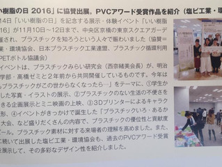 PVC 12月号 NO99 掲載
