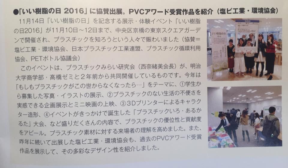 PVC 12月号