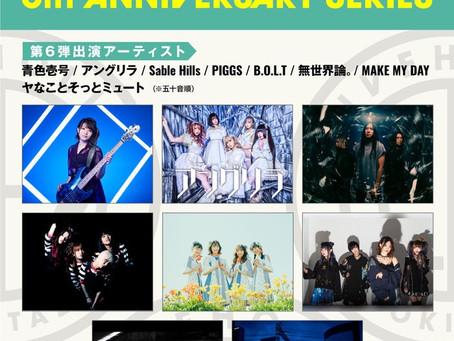 """8/10(火)""""LIVEHOLIC 6th Anniversary series ~espoir~""""出演決定!"""