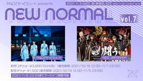 11/3(水)ヤなことそっとミュート presents NEW NORMAL vol.7開催決定!!