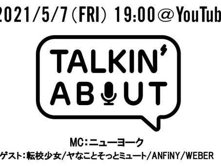 5/7(金)TOKYO MX「TALKIN' ABOUT」YouTube Live生出演決定!