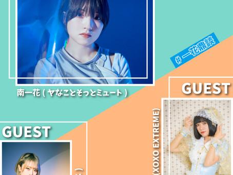 6/24(木)南一花トークイベント『一花鼎談』開催!