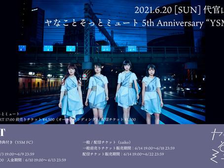 6/20(日) ヤなことそっとミュート 5th Anniversary     YSM FIVE @代官山UNIT