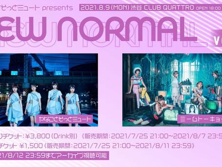 8/9(月)ヤなことそっとミュート主催2マンライブ「NEW NORMAL VOL5」開催!@渋谷クアトロ