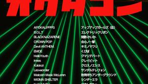 11/14(日)ギュウ農フェス秋のSP2021 -さらば怪物音響オクタゴン-