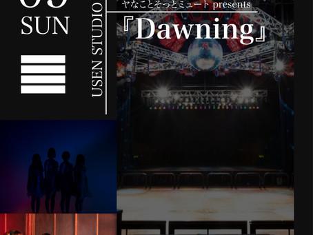 5/9(日)ヤなことそっとミュート presents『Dawning』