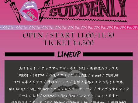 9/19(日)OPC fes. -suddenly-出演決定!!