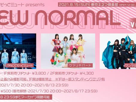 8/15(日)ヤなことそっとミュート主催3マンライブ「NEW NORMAL VOL6」開催!@東京キネマ倶楽部
