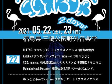 5/23(日)「LEADING エクストロメ!! 」出演