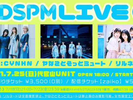 7/25(日)#DSPMLIVE出演!