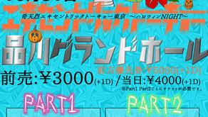 10/31(日)『エキセントリックトーキョー 〜ハロウィンNIGHT〜 Part1』 出演!!