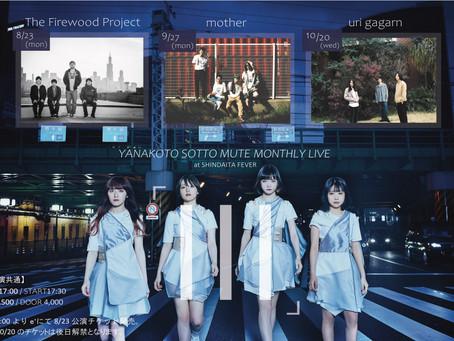 8/23(月)9/27(月)10/20(水)「lll」#1出演!