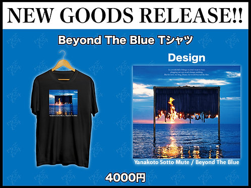 Beyond The Blue Tシャツ