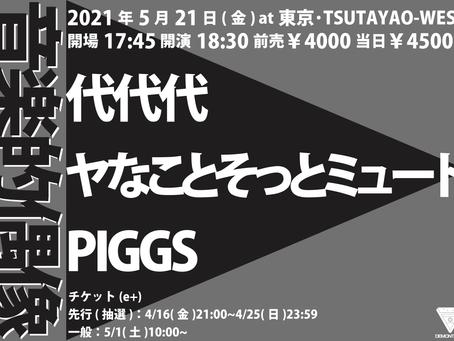 5/21(金)「代代代 tour『不正』音楽的偶像」出演