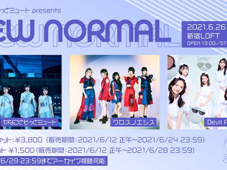 6/26(土)ヤなことそっとミュート presents NEW NORMAL