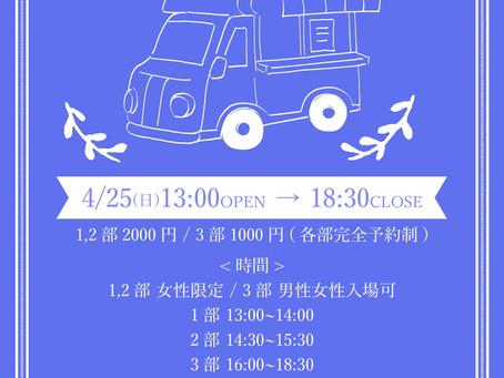4/25(日) 「間宮まに生誕フリーマーケット」開催