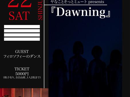 5/22(土)「Dawning」配信視聴チケット販売開始、応援STIKITSに関するご案内!