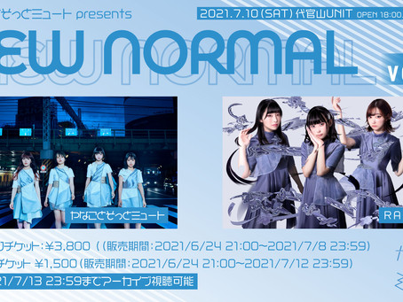 7/10(土)ヤなことそっとミュート presents NEW NORMAL vol.3