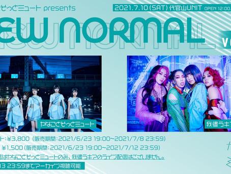 7/10(土)ヤなことそっとミュート presents NEW NORMAL vol.2