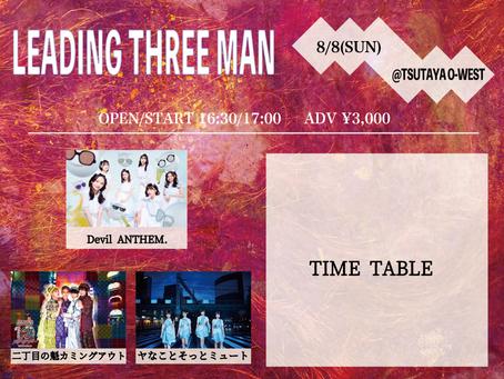 8/8(日)LEADING THREE MAN 出演決定!