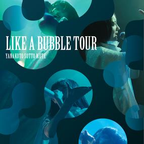 【DVD】LIKE A BUBBLE TOUR -FINAL at SHIBUYA 2017.3.26
