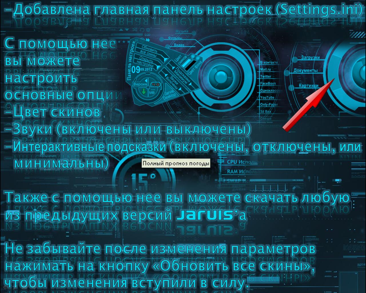 Jarvis Desktop | Свободный Дизайн