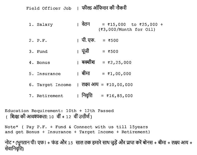 Field-Officer-Job_edited.jpg