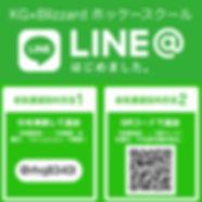 LINE@周知用画像.001.jpeg