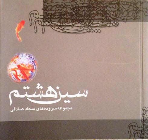 Seen-Hashtom Cover.JPG