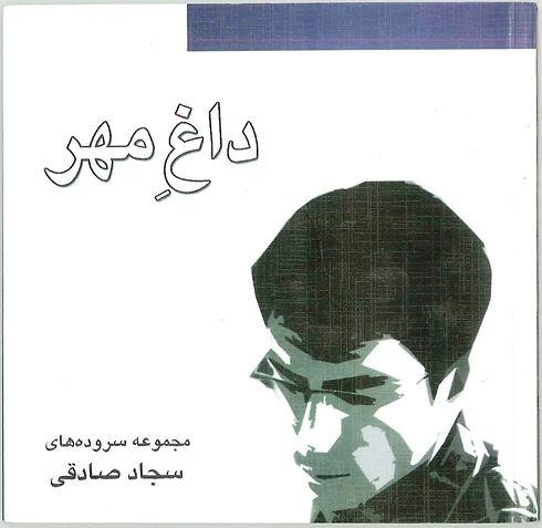 Daaghe Mehr Cover.jpg