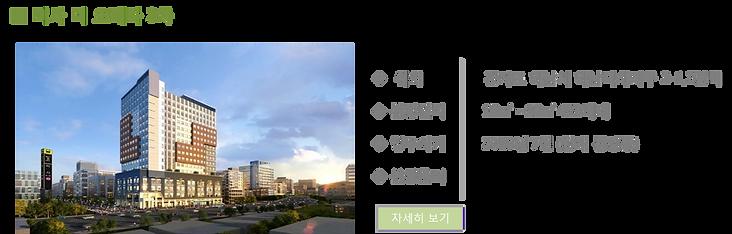 금정역 동양라파크 기타현장14