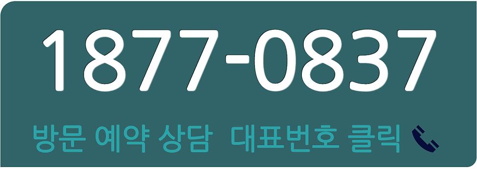 대표번호.png