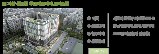 금정역 동양라파크 기타현장3