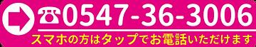 shimada_tel.png