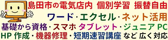 shimada_contents.png