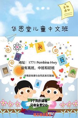 Chinese class.jpg
