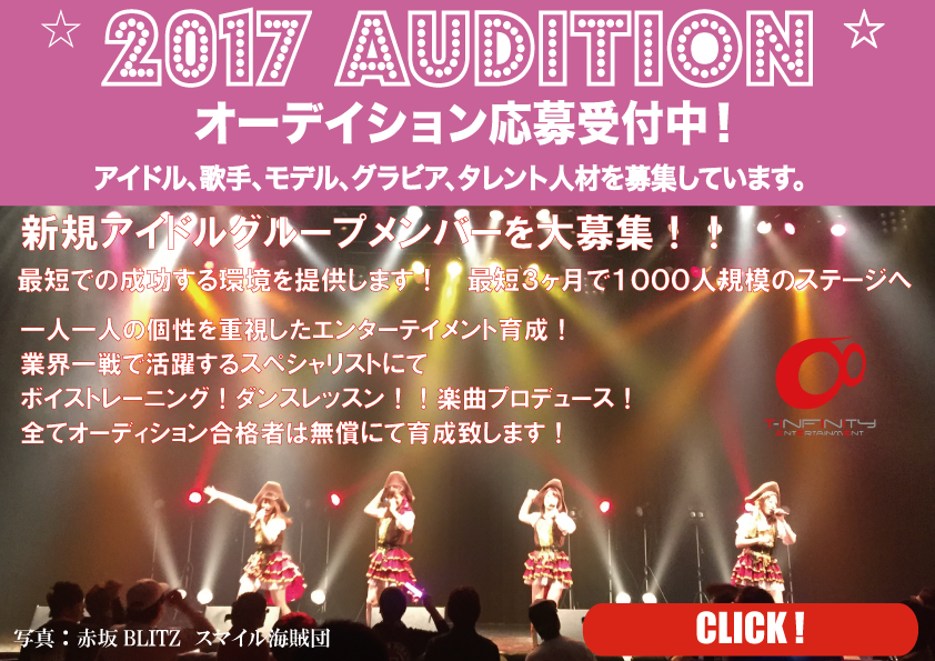 2017 AUDITION 募集!