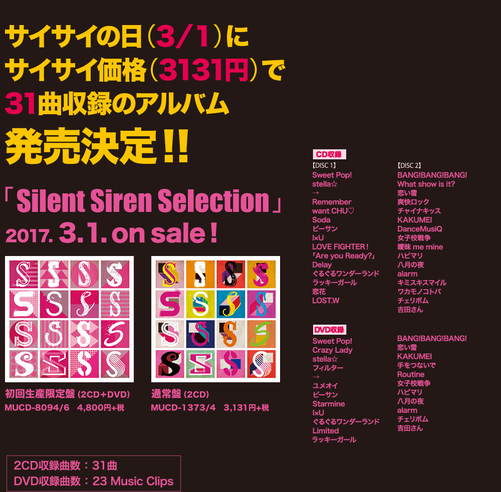 3/1発売「Silent Siren Selection」