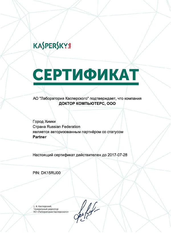 Купить Касперского